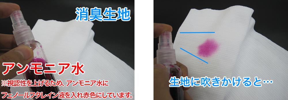 消臭繊維の瞬間消臭力(一例)